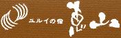 南信州昼神温泉郷 ユルイの宿 恵山