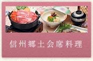 信州郷土会席料理