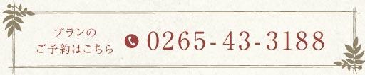 プランのご予約はこちら 0265-43-3188
